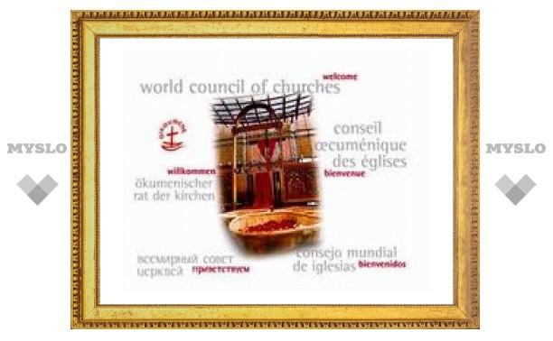 Всемирный совет Церквей отметил 60-летие