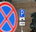 С 8 декабря на улице Гоголевской будет ограничена парковка
