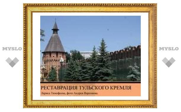 Путин дал денег на Тульский Кремль