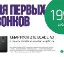 ZTE Blade A3: новый смартфон от «МегаФон» за 1990 рублей