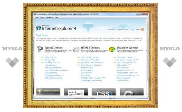 Microsoft выпустила вторую тестовую версию Internet Explorer 9