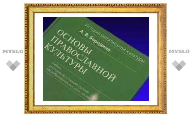 """В Твери будет создан центр по преподаванию """"Основ православной культуры"""""""