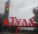 Тула получит грант в размере более одного миллиона рублей