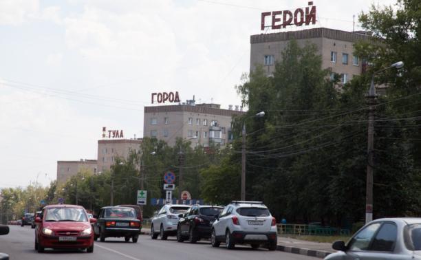 Надпись «Тула - город герой» в Пролетарском районе демонтируют