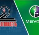 «Тулатеплосеть» стала клиентом «МегаФона»
