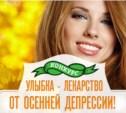 Улыбка – лекарство от осенней депрессии!