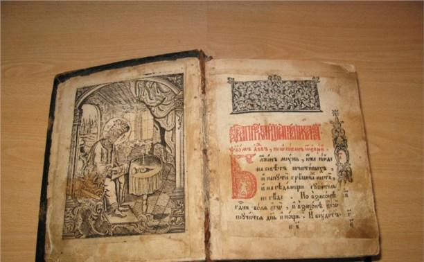 антиквариат церковная книга пролог 1642-1643 цена ценность организма как