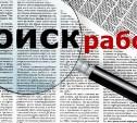 В октябре в России увеличилось число безработных
