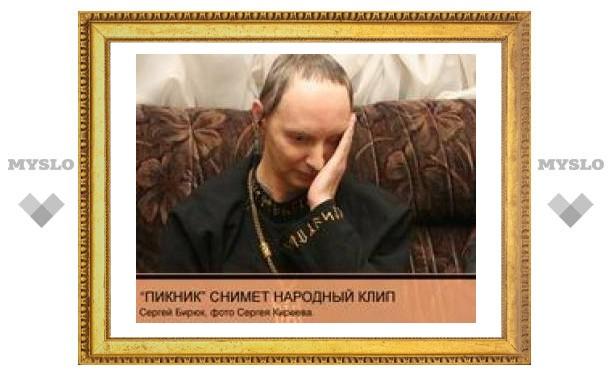 """""""Пикник"""" снимает народный клип"""