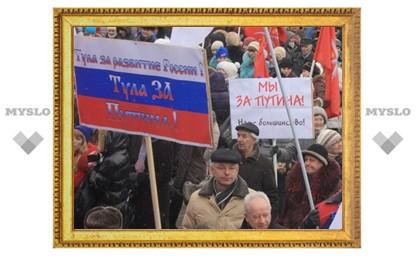 В Туле прошел митинг в поддержку Путина