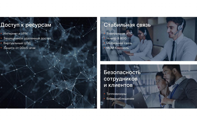 «Ростелеком» предлагает бизнесу комплекс актуальных решений для бесперебойной работы в условиях коронавируса