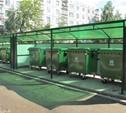 В Туле появятся 30 новых контейнерных площадок