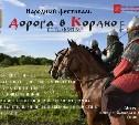В Туле пройдёт народный фестиваль «Дорога в Кордно. Путь домой»