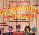 Театр «Эрмитаж» приглашает туляков на премьеру нового спектакля