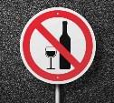 В воскресенье в Туле ограничат продажу алкоголя