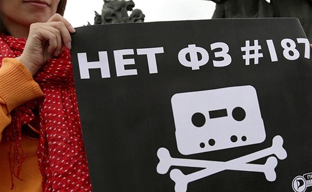 В Госдуму внесен законопроект, отменяющий «антипиратский» закон