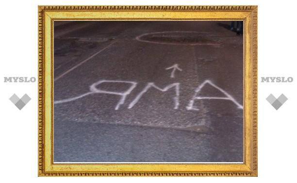 Жители столицы раскрасят дорожные ямы