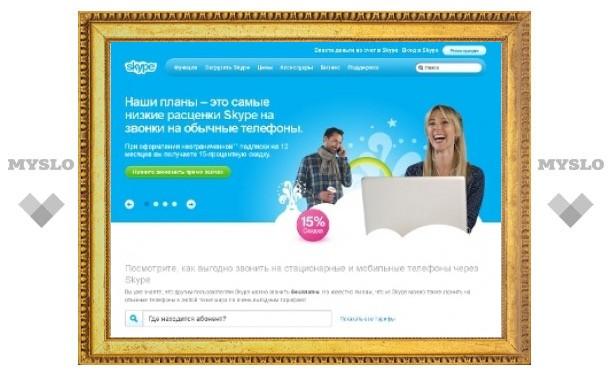 Код протокола Skype выложили в интернет