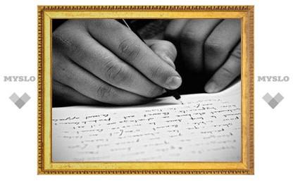 Туляки стали лучшими «писателями»