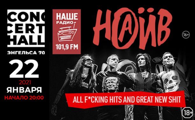 Панк-рок в городе: туляков приглашают на концерт группы «НАИВ»