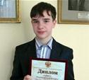 Юный новомосковский музыкант признан «Молодым дарованием России»
