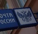 В Тульской области начальник почтового отделения присвоила почти 70 тысяч рублей