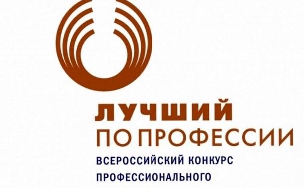 В Туле пройдёт федеральный этап конкурса «Лучший по профессии»