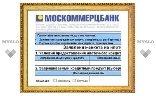 Российский банк впервые приостановил выдачу ипотечных кредитов