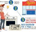Как купить встраиваемую бытовую технику за 4584 рубля?