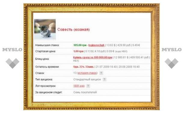Украинец выставил на продажу совесть