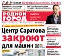 """""""Родной город"""" Саратов повторил успех """"Слободы"""""""