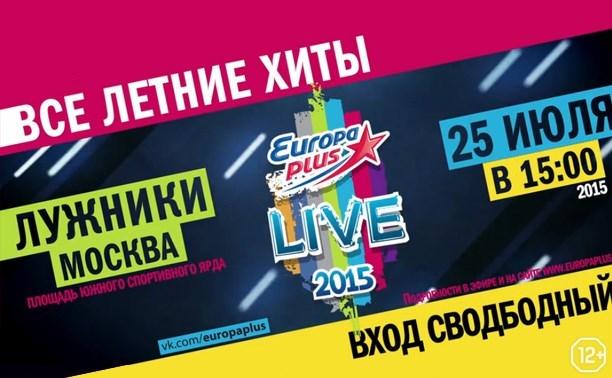 Розыгрыш билетов на фестиваль Europa Plus Live: поздравляем победителей