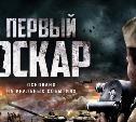 Алексинцев приглашают сняться в фильме с Фёдором Бондарчуком