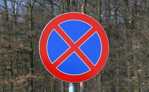 На двух тульских улицах будет запрещена остановка транспортных средств