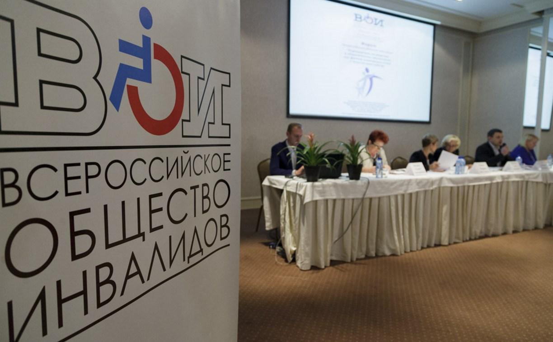 В Туле проходит форум Всероссийского общества инвалидов