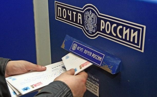 «Почта России» поднимет цены на отправку писем и открыток
