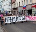 В помощь жителям Крыма собрано свыше 200 000 рублей