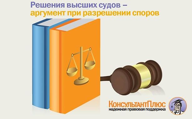 Решения высших судов — аргумент при разрешении споров