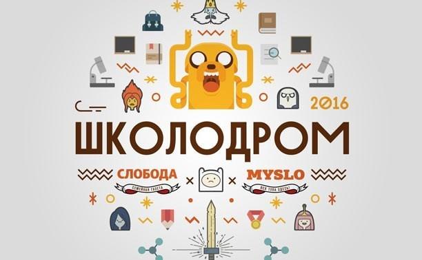 Мы ждем вас на «Школодроме»!