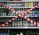 В центре Тулы запрещено продавать алкоголь до 7 января