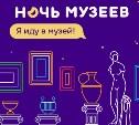 «Ночь музеев» в Тульской области: полная афиша