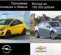 Купи Opel или Chevrolet по утилизации и обмену – получи скидку до 195 000 рублей!