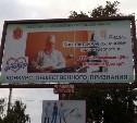 Билборд с тремя ошибками: в Богородицке придумали врачам «новую специальность»