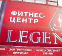 Печальная история фитнес-клуба «Легенда»: суд ликвидировал ООО из-за жалоб туляков