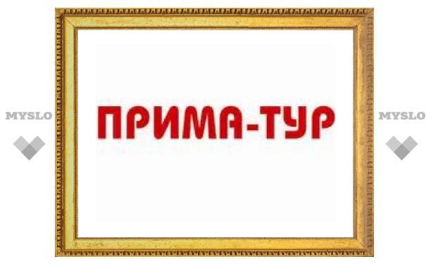 """""""ПРИМА - ТУР"""""""