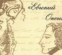 До 1 февраля туляки могут поучаствовать в конкурсе «Читаем Онегина»