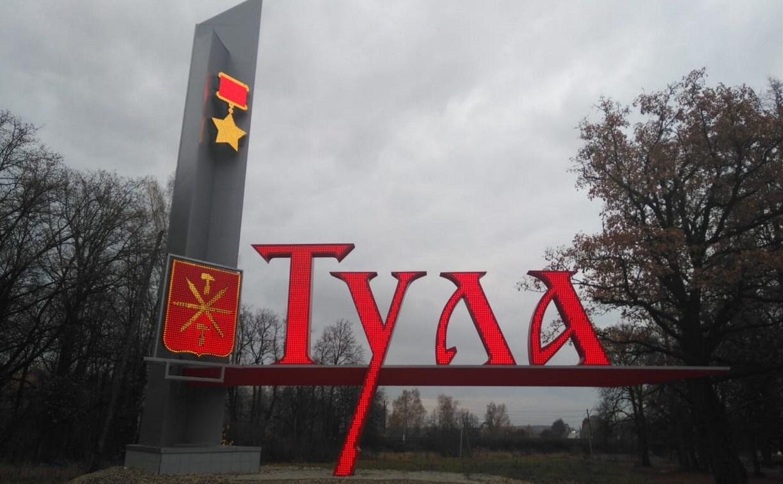 В Зареченском округе Тулы выполнили подсветку новой стелы