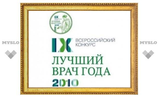 В Москве выбрали лучших врачей России