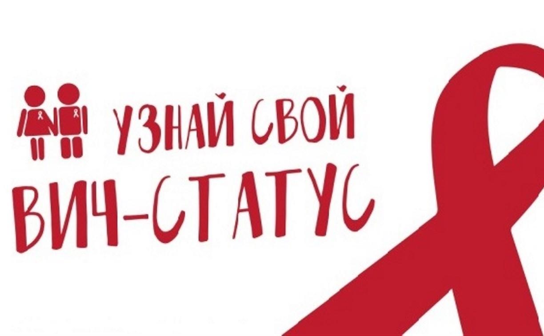 Узнайте свой ВИЧ-статус!