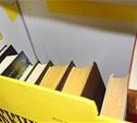 Где, если не в библиотеке, развивать тульский буккроссинг?